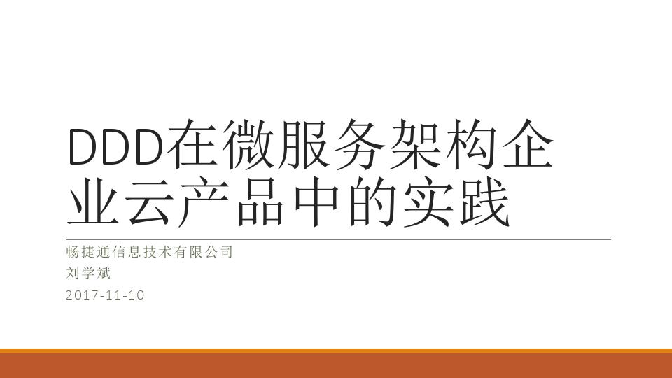 刘学斌-DDD在微服务架构企业云产品中的实践