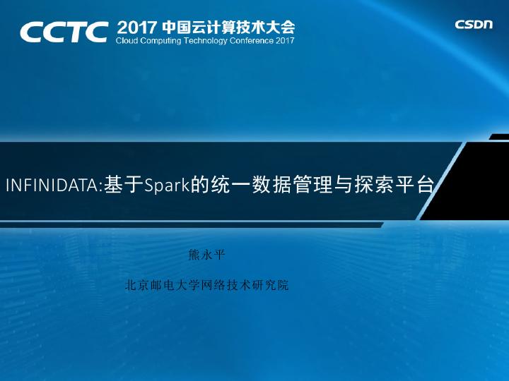 熊永平-基于Spark的统一数据管理与数据探索平台