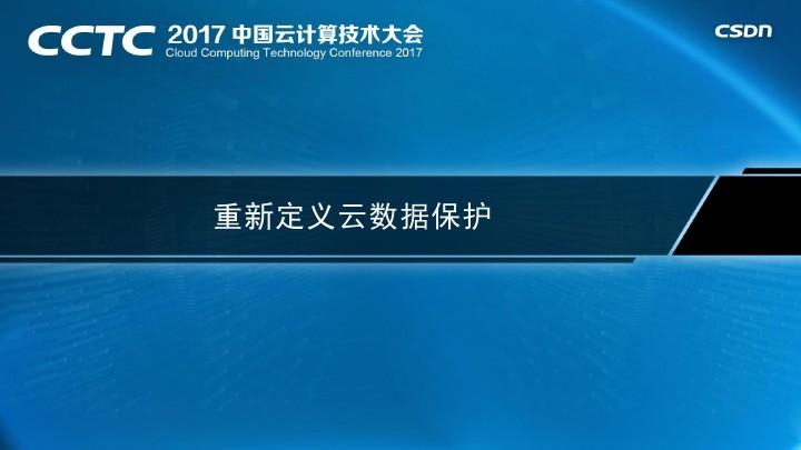 彭晶鑫-重新定义云数据保护