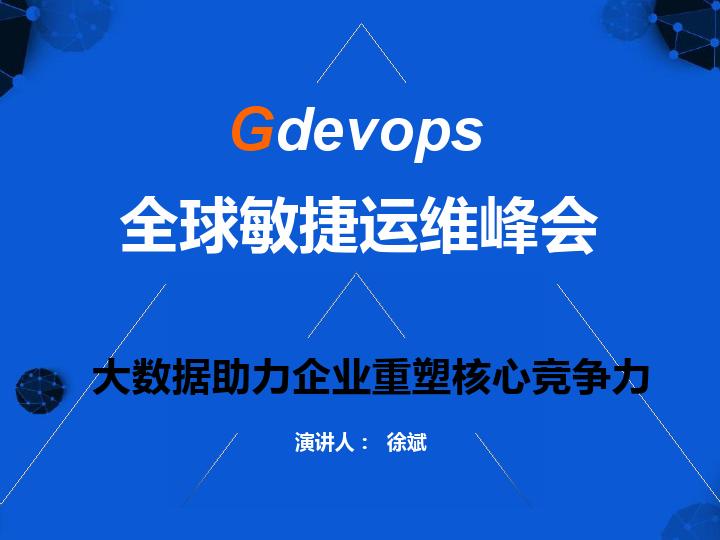 徐斌-大数据助力企业重塑核心竞争力