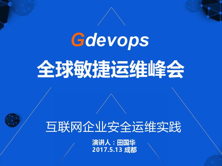 田国华-互联网企业安全运维实践