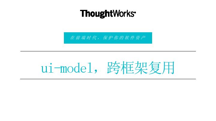 ui model更纯粹的前端-thoughworks