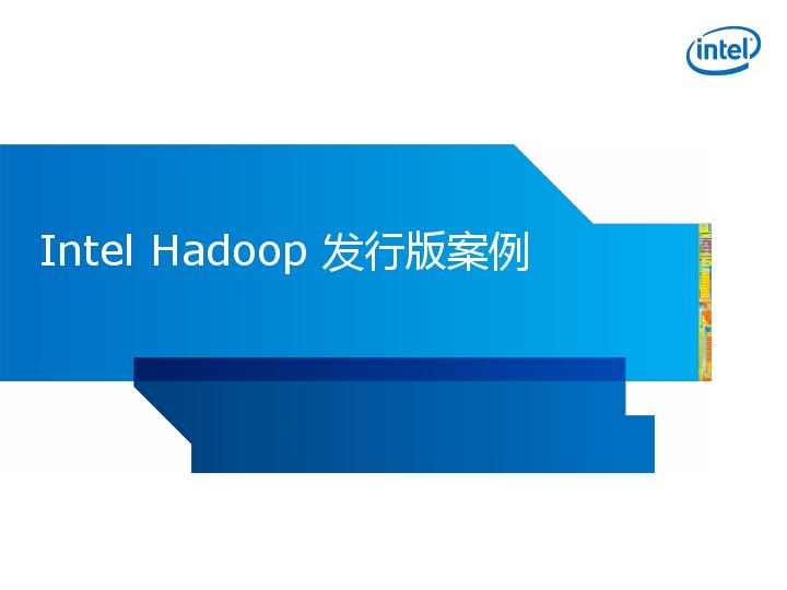 Intel-Hadoop 发行版案例