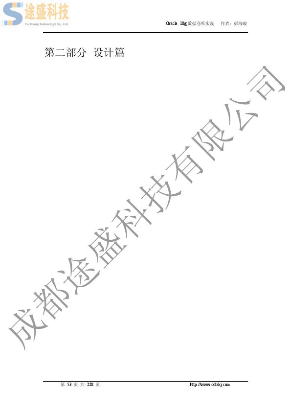 彭海蛟-02 Oracle10g数据仓库实践 总体方案