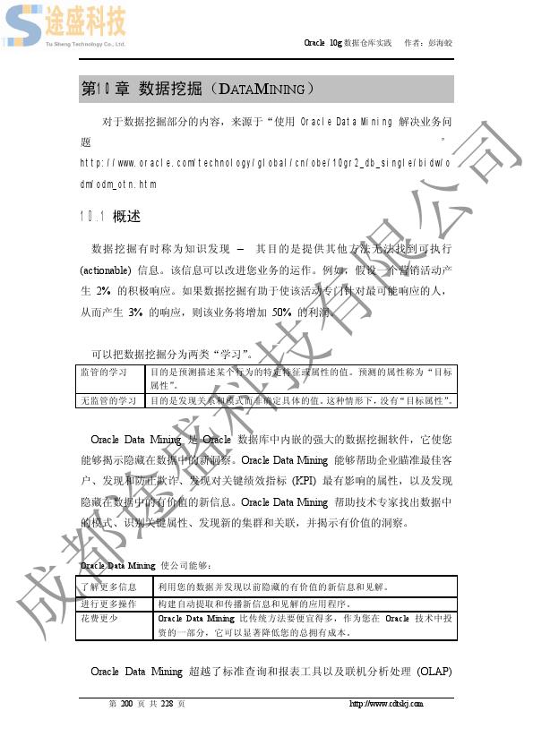彭海蛟-08 Oracle10g数据仓库实践 数据挖掘(DATAMINING)