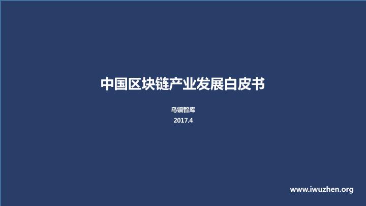 乌镇智库-2017中国区块链产业发展白皮书