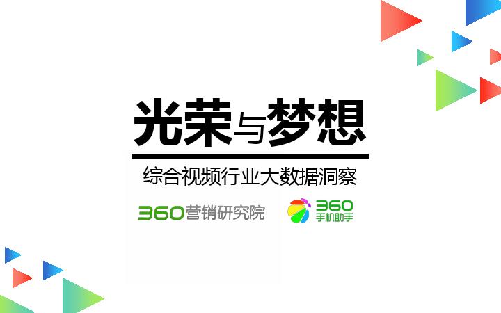 360-2017综合视频行业大数据洞察