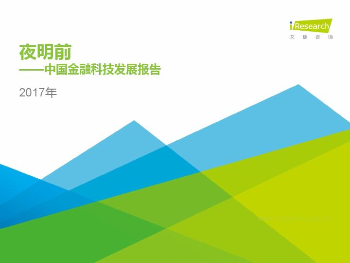 艾瑞-2017年中国金融科技发展报告