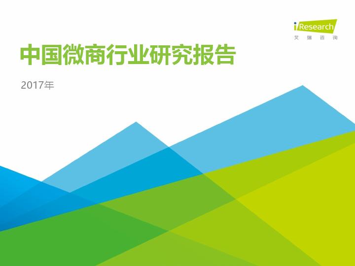 艾瑞-2017年中国微商行业研究报告