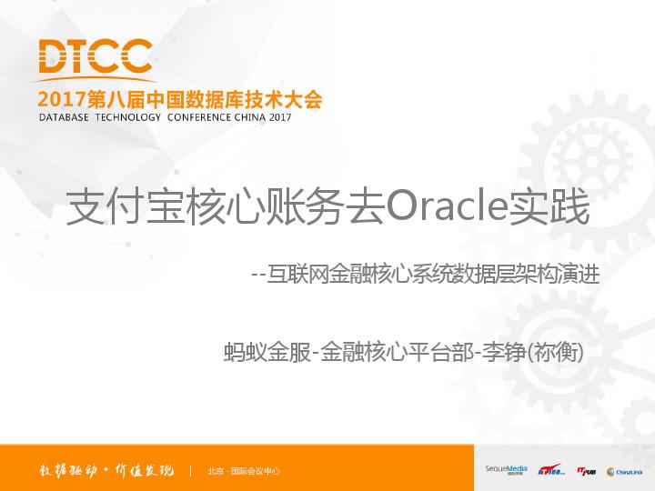 李铮-支付宝核心账务去Oracle实践