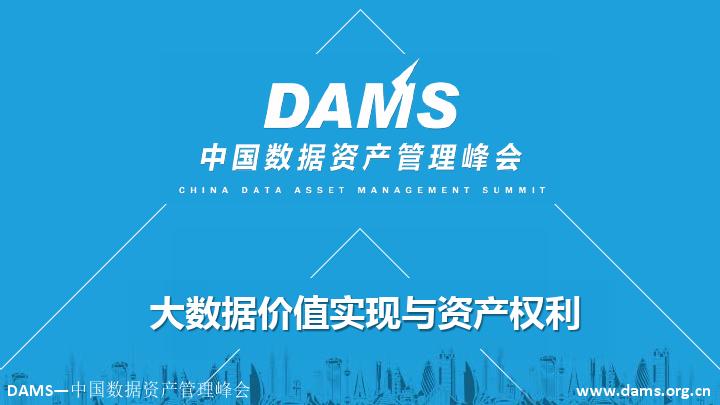 徐斌-大数据价值实现与资产权利