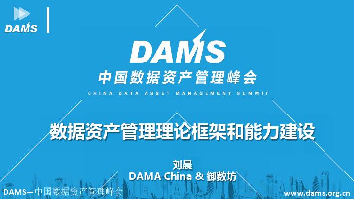 刘晨-数据资产管理理论框架和能力建设