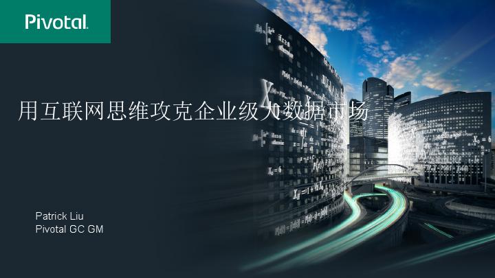 刘伟光-用互联网思维攻克企业级大数据市场