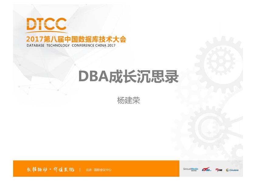 杨建荣-DBA成长沉思录