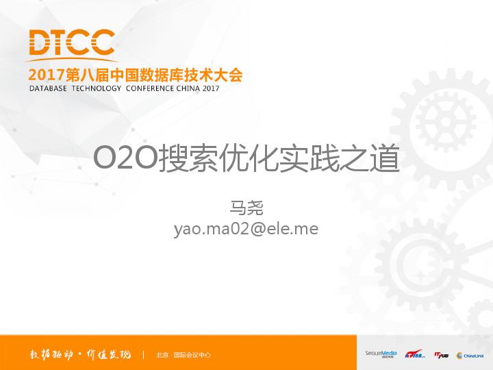 马尧-O2O搜索优化实践之道