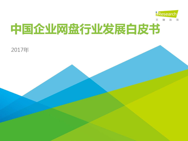 艾瑞-2017年中国企业网盘行业发展白皮书