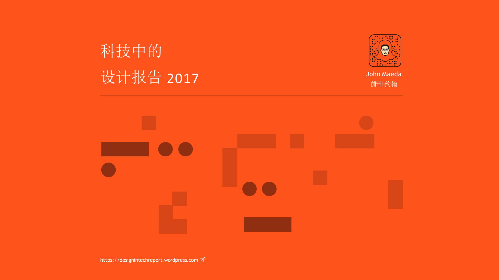 前?约翰-2017科技中的设计趋势报告中文版