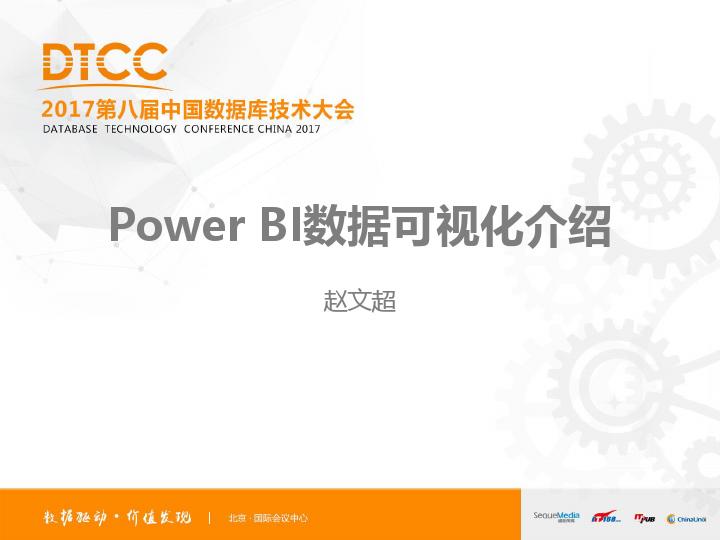 赵文超-Power BI数据可视化介绍