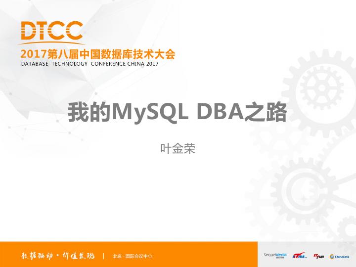 叶金荣-我的MySQL DBA之路