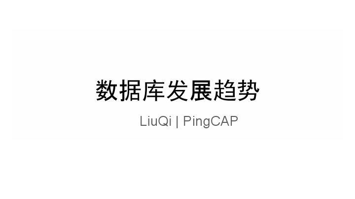 刘奇-数据库发展趋势