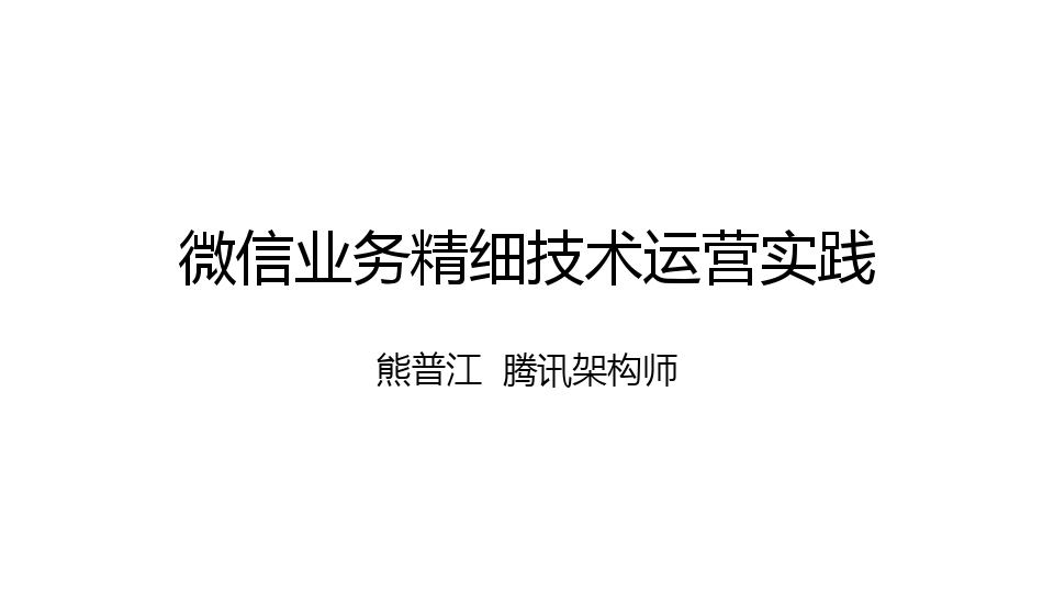 熊普江-微信业务精细技术运营实践