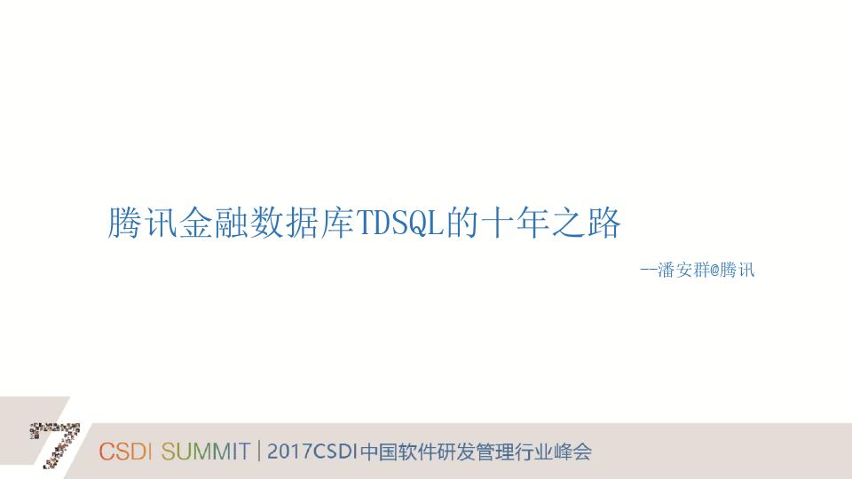 潘安群-腾讯金融数据库TDSQL的十年之路