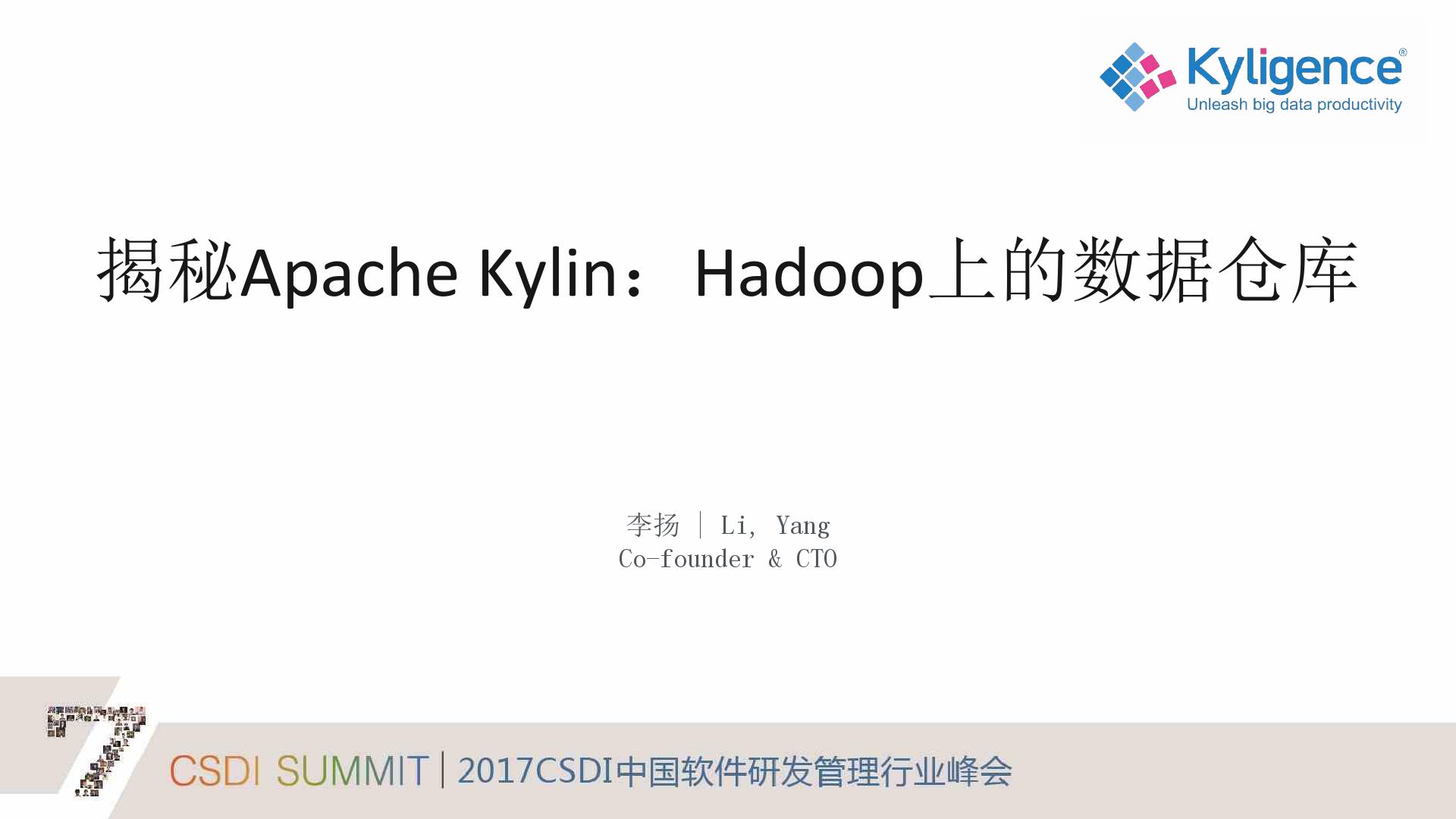 李扬-揭秘Apache Kylin:Hadoop上的数据仓库