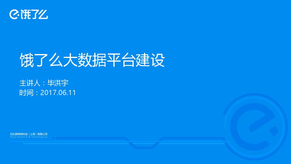 毕洪宇-饿了么大数据平台建设