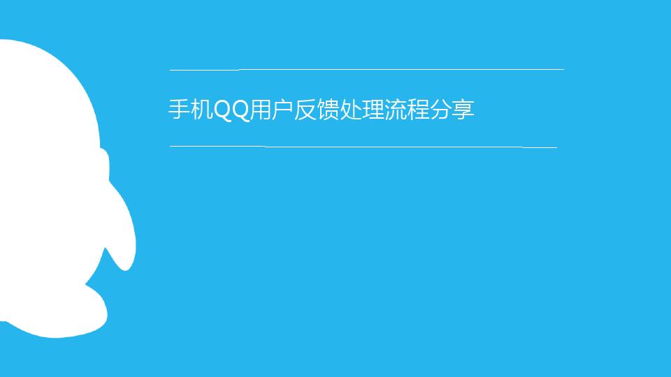 -手Q用户运营分享