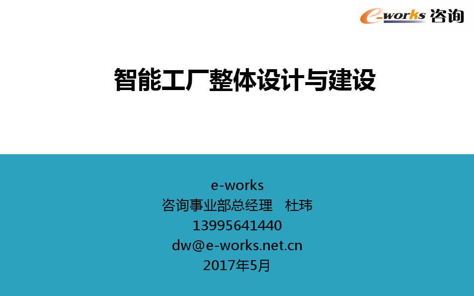 杜玮-智能工厂整体设计与建设