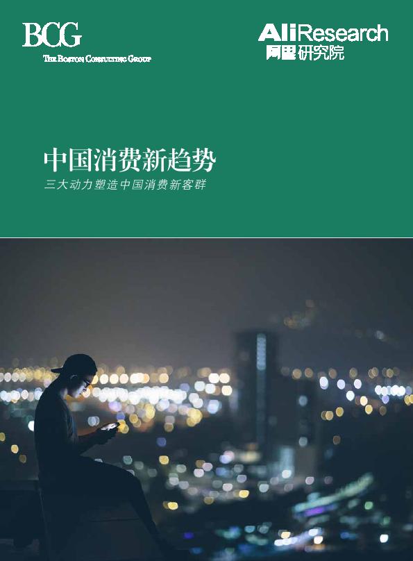 阿里研究院-2017中国消费新趋势