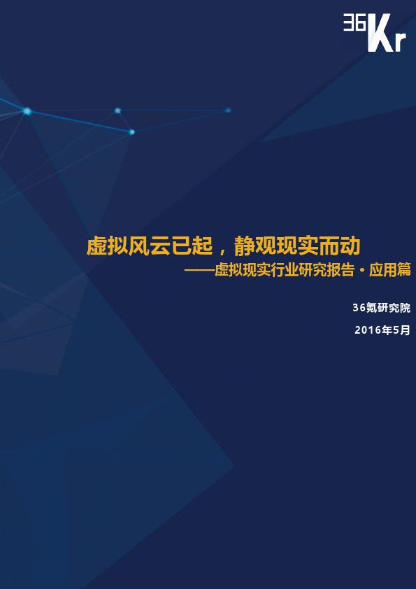 36Kr-虚拟现实行业研究报告应用篇