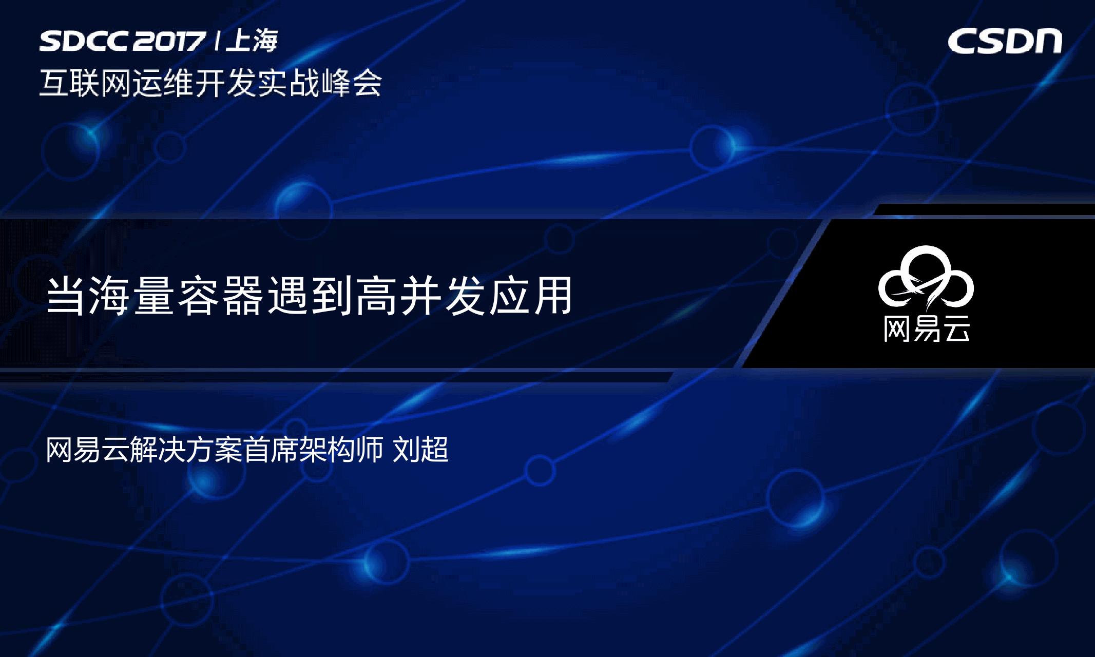 刘超-当海量容器平台遇到高并发应用