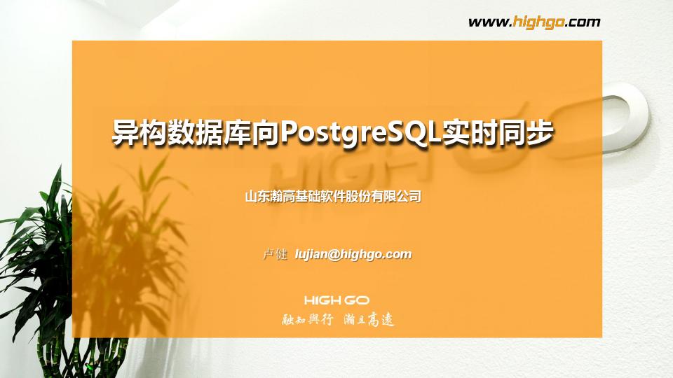 卢健-异构数据向PostgreSQL实时同步