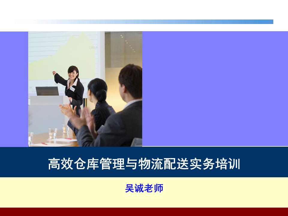 吴诚-06高效仓库管理与物流配送实务