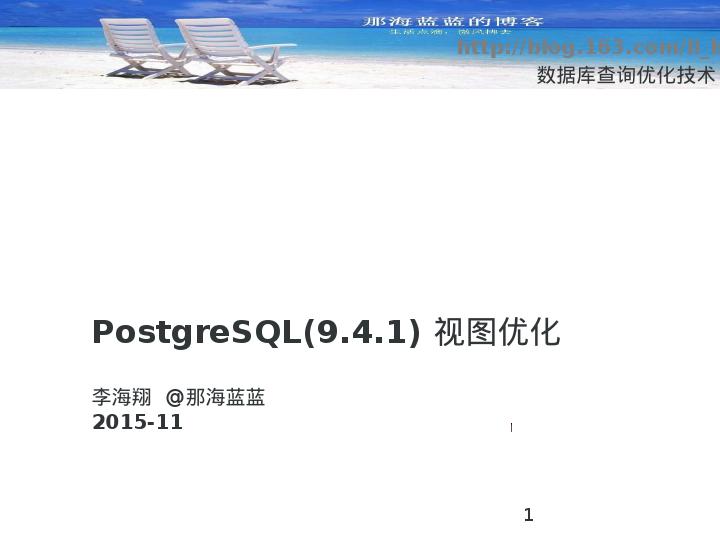 李海翔-PostgreSQL视图优化