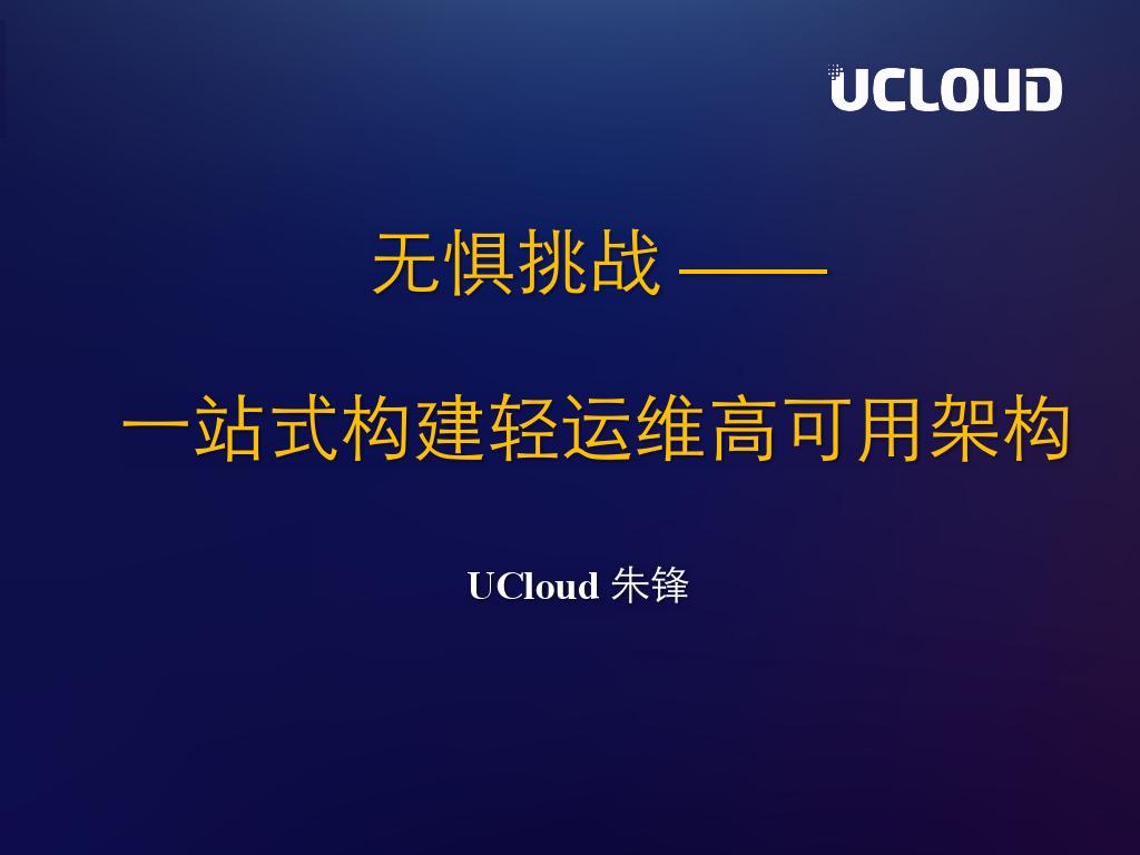 朱峰-一站式构建轻运维高可用架构