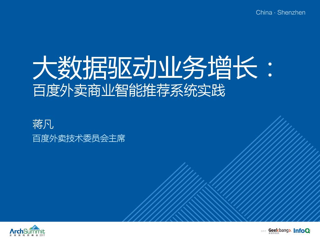 蒋凡-百度外卖商智能推荐系统实践
