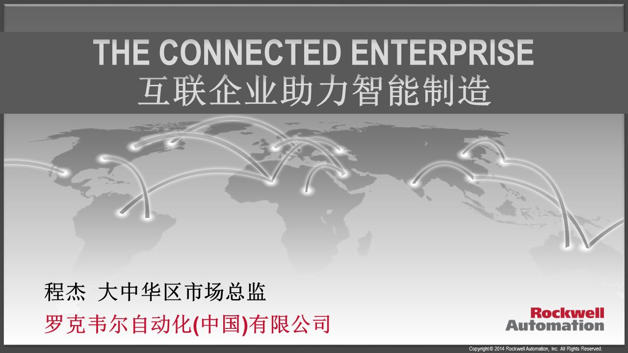 程杰-互联企业助力智能制造
