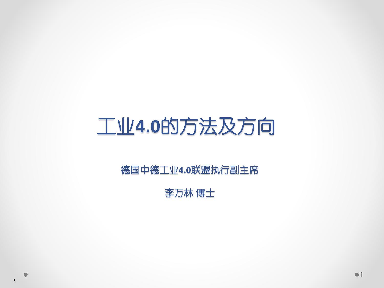 李万林-工业4.0的方法及方向