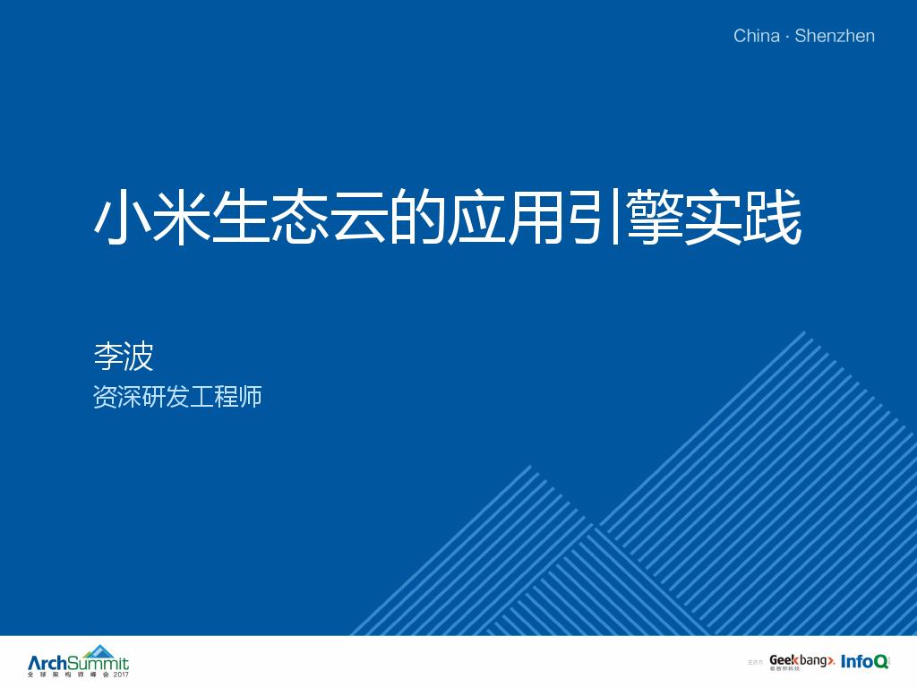 李波-小米生态云的应用引擎实践