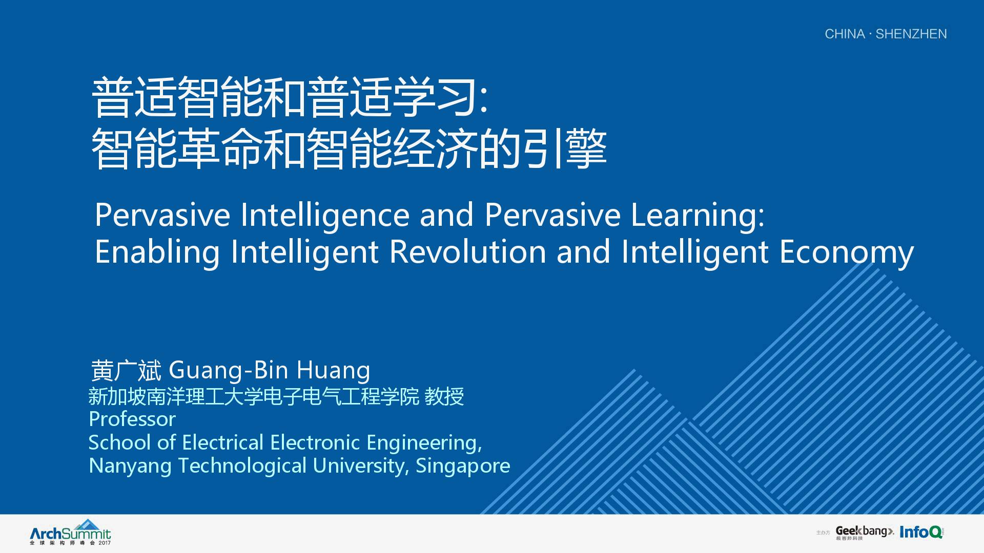 黄广斌-智能革命和智能经济的引擎