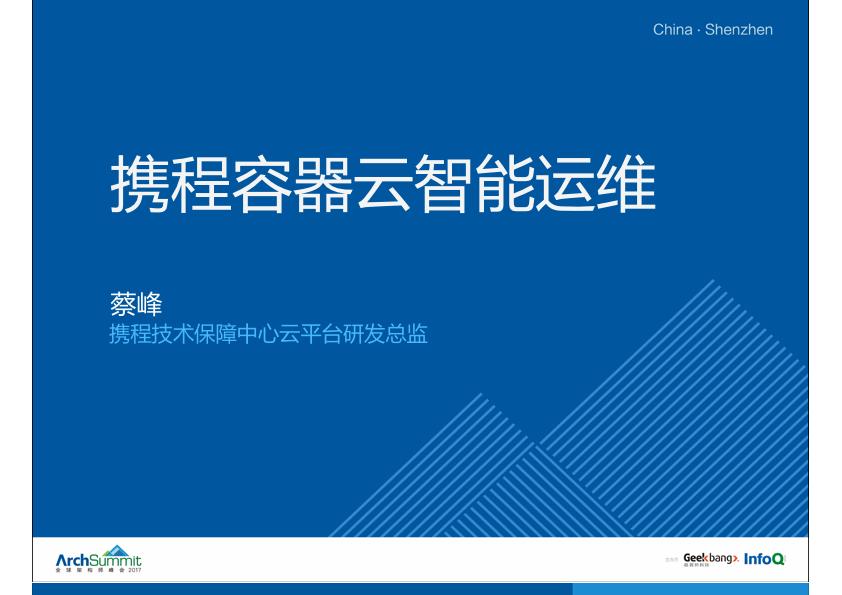 蔡峰-携程容器云智能运维