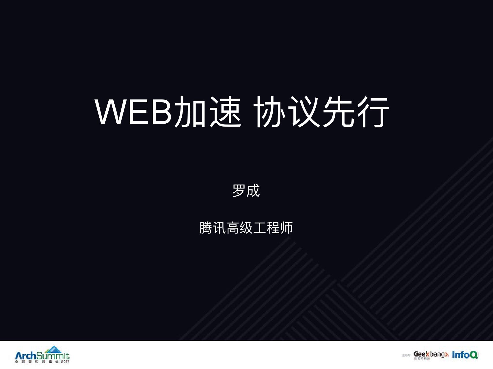 罗成-WEB加速 协议先行