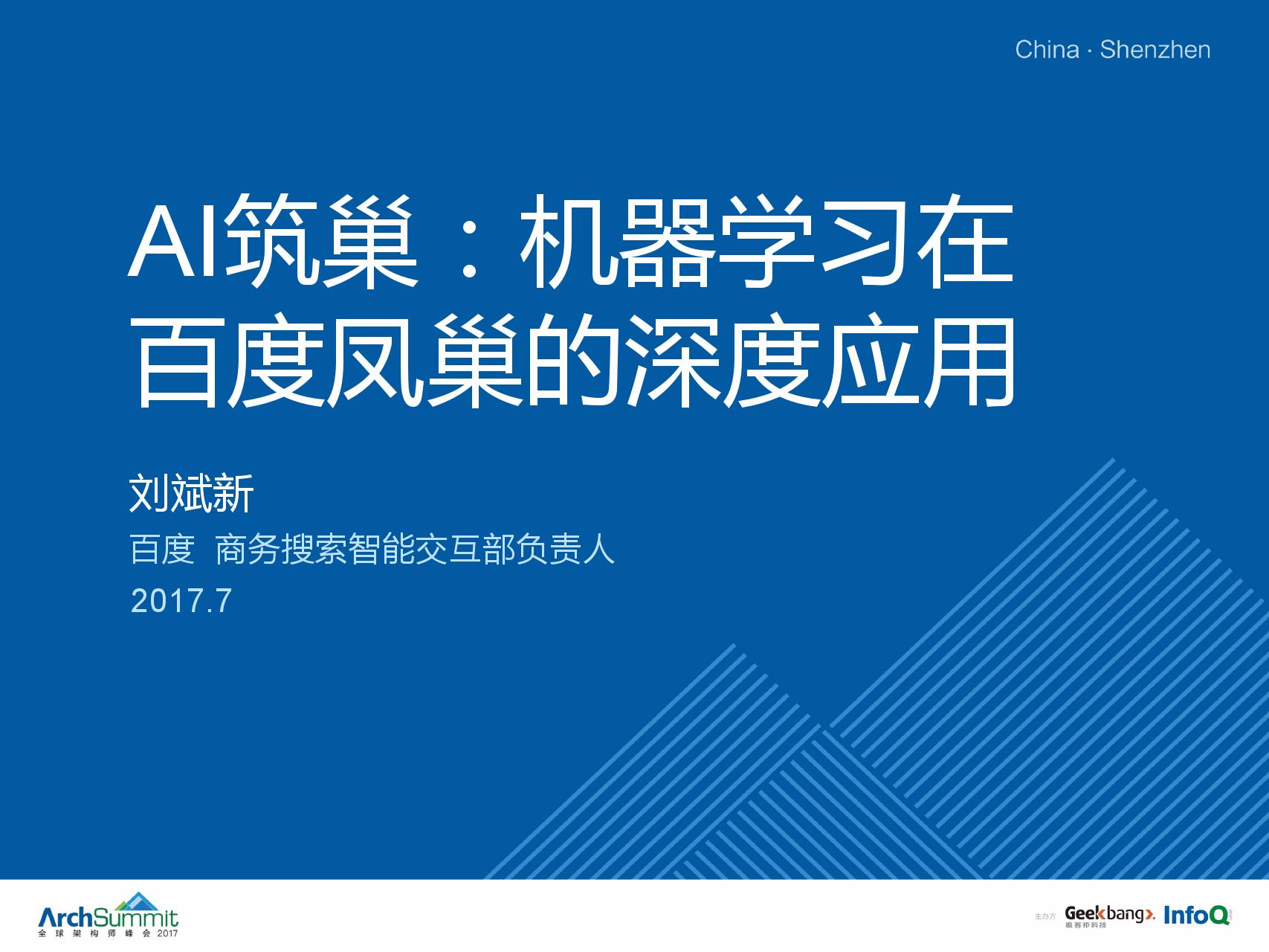 刘斌新-机器学习在百度凤巢的深度应用