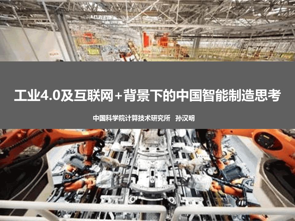 孙汉明-工业4.0及互联网背景下的中国智能制造思考