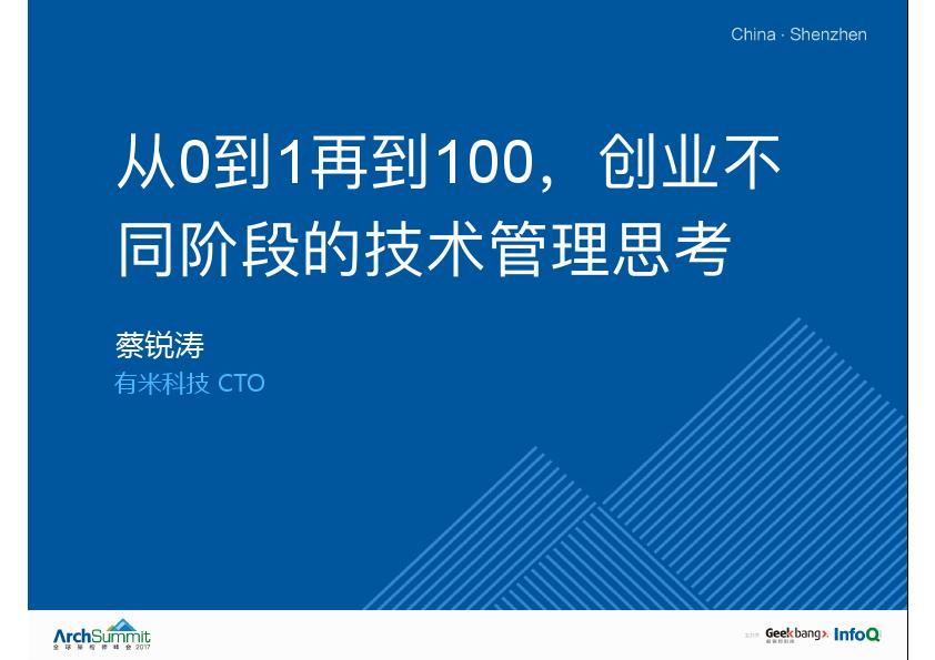 蔡锐涛-从0到100 创业不同阶段的技术管理思考