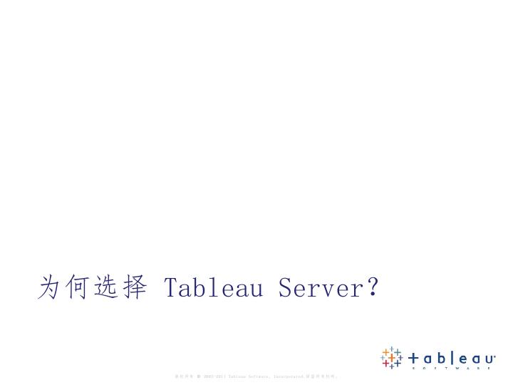 Tableau-为什么要使用Tableau server