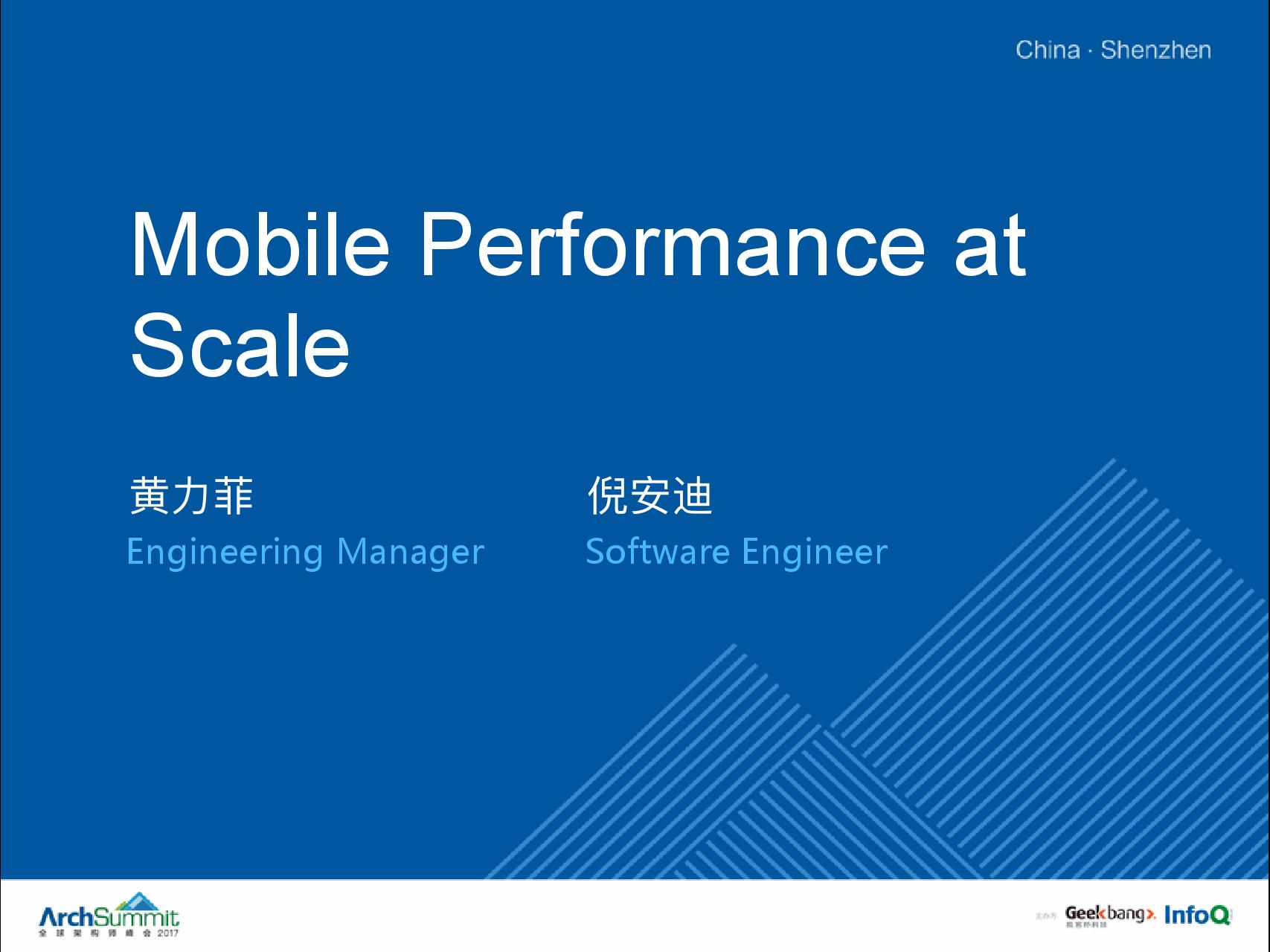 黄力菲-Mobile Performance at Scala