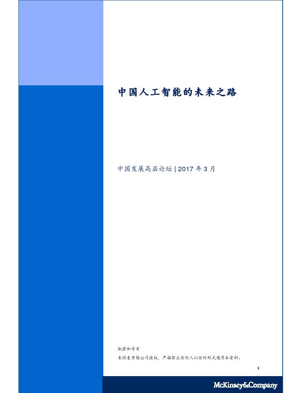 -中国人工智能的未来之路